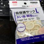 ダイソー 指サック(L)